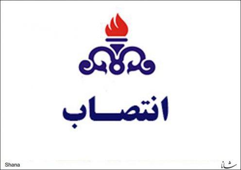 مدیرعامل شرکت بهرهبرداری نفت و گاز کارون منصوب شد