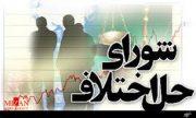صلح و سازش در پرونده ارث ۵ میلیارد تومانی در دزفول