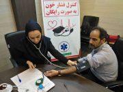 ۲۱ هزار خرمشهری در طرح کنترل فشار خون پایش شدند