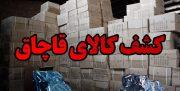 کشف بیش از ۳ میلیارد ریال کالای قاچاق در ماهشهر