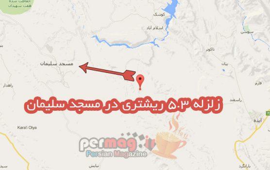زلزله ۵.۷ ریشتری شهر مسجدسلیمان را لرزاند