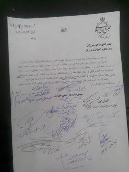درخواست مجمع نمایندگان خوزستان برای جذب ۸هزار نیروی جدید در آموزش و پرورش خوزستان