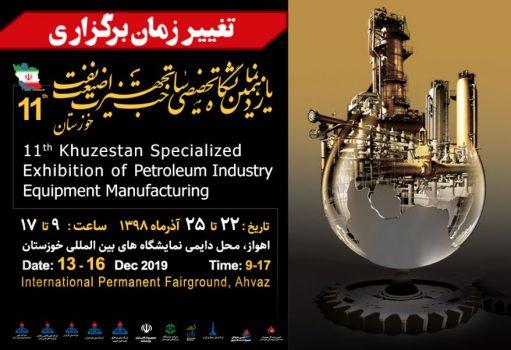 تغییر زمان برگزاری یازدهمین نمایشگاه صنعت نفت خوزستان
