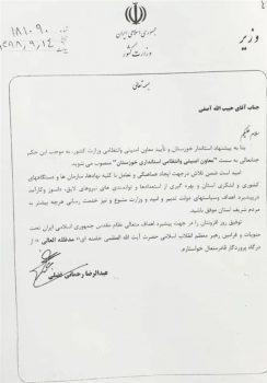 انتصاب در استانداری خوزستان