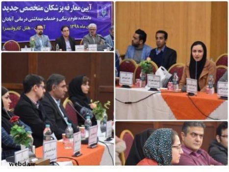 جذب کادر جدید پزشکان متخصص و فوق تخصص به دانشکده علوم پزشکی آبادان
