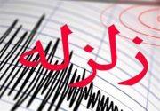 زلزله ۴.۸ ریشتری سالند در خوزستان را لرزاند