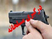 درگیری مسلحانه در سردشت دزفول